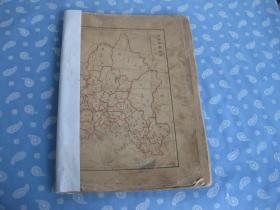 民国地图册【8开彩印本 1-58页】