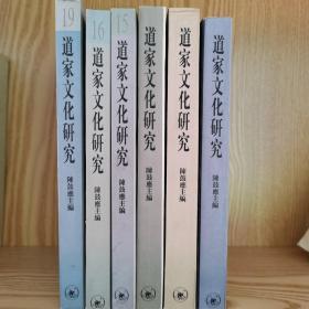 道家文化研究(6本合售)