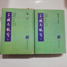 三国志校笺(上下)