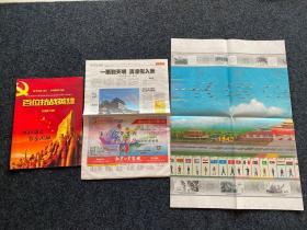京华时报2015年9月4日1期1-24版另加阅兵全景图一张,胜利日大阅兵,正义必胜!和平必胜!人民必胜!