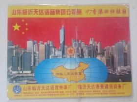 山东临沂天达语音集团公司贺97香港回归祖国年历片, 临沂天达语音集团, 1997年印制, 9X6公分 8品 7元包邮