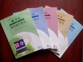 高中数学教师教学用书,高中数学 必修1-5册,共5本,高中数学教师,mm