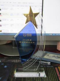 恒昌汇财2016年度营业部绩效冠军奖杯