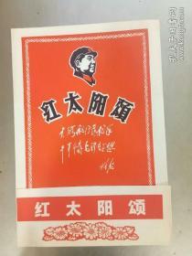 红太阳颂8开剪纸,11张完整一套,包老包真,几乎全品,大文革精品。尺寸38CmX26Cm,带封签。