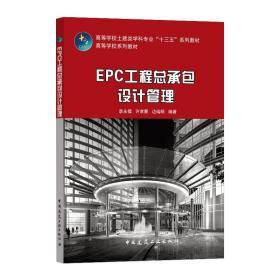 EPC工程总承包设计管理