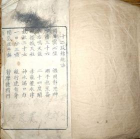 大清咸丰八年:道家修炼养生手稿全本