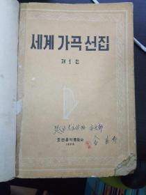 朝鲜原版老版 世界歌曲集 第一集(朝鲜文)