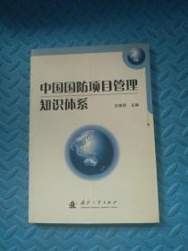 中国国防项目管理知识体系