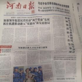 河南日报2020年9月24日