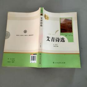 艾青诗选 人教版统编教材九年级上推荐必读(。中学新课标必读名?