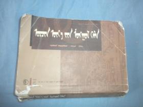 现代蒙古语 蒙文