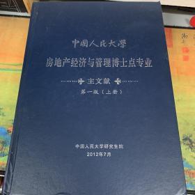 中国人民大学房地产经济与管理博士点专业主文献上下最新版考博参考考研
