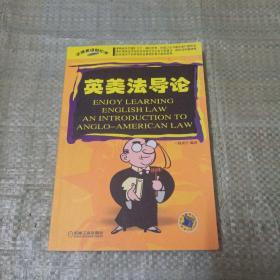英美法导论——法律英语轻松学