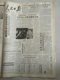 1990年7月30日人民日报  全军深入开展学雷锋活动