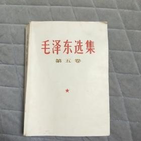 毛泽东选集 第五卷 第5卷 毛选第五卷第5卷