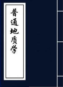 【复印件】普通地质学-孙鼐-民国38[1949]