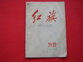 红旗1964年第21·22期