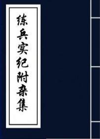 【复印件】练兵实纪附杂集三及其他一种-戚继光-民国25[1936]