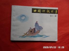 连环画:中国诗歌故事   (第十二册)