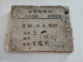 山东省滕县人民公社劳动往来手册