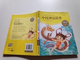 中国神话故事(注音美绘版)/小学生新课标必读经典文库/我最优阅