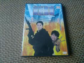 香港原版DVD 鼠胆龙威 寰宇绝版 李连杰 张学友 邱淑贞