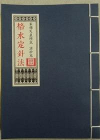 格水定针法 张九仪撰 家传天星理气手抄本 清抄本(影印本)