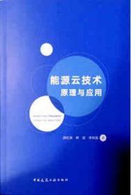 能源云技术原理与应用 9787112251414 胡松涛 中国建筑工业出版社 蓝图建筑书店