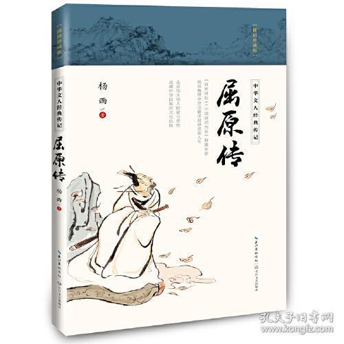 屈原传(插图珍藏版)-中华文人经典传记