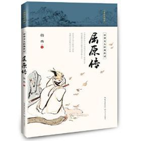 (2021总署)中华文人经典传记:屈原传