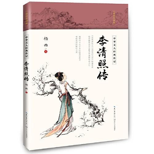 李清照传(插图珍藏版)-中华文人经典传记