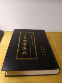 古今图书集成【24】包邮