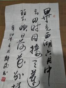 杨新民先生书——杨万里诗一首