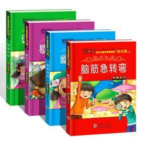 脑筋急转弯 猜谜语大全 幽默笑话 歇后语大全4册 一二三四年级小学生课外书阅读书籍注音版 6-8-10-12岁中国儿童文学大师益智读物