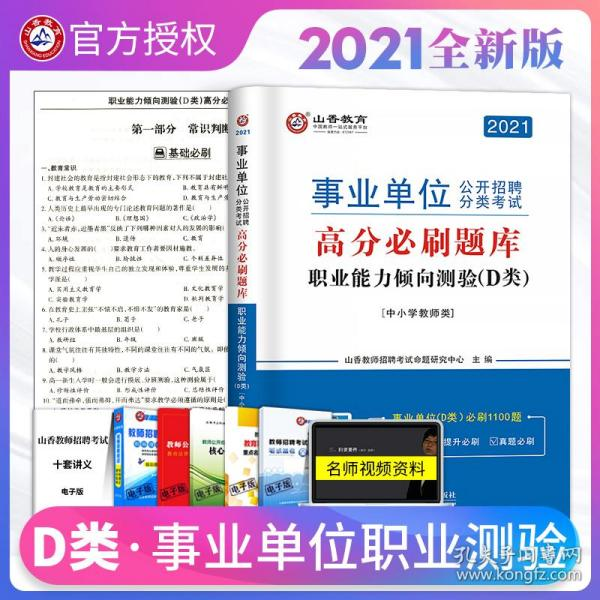山香2020事业单位公开招聘分类考试中小学教师类职业能力倾向测验D类