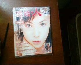 游戏.人2004年2月 Vol.6,【附彩京海报欣赏集及光盘】
