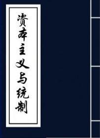 资本主义与统制经济-周宪文著-民国二十二年十月[1933-10]出版印行-复印本
