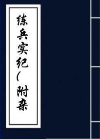 【复印件】练兵实纪(附杂集)-戚继光-1937-04(民国二十六年)