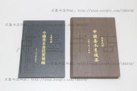 私藏好品《中国善本书提要》《中国善本书提要补编》16开精装全二册  王重民 撰