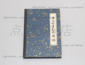 私藏好品《古本竹书纪年辑证》精装 方诗铭 王修龄 著 上海古籍出版社1981年一版一印