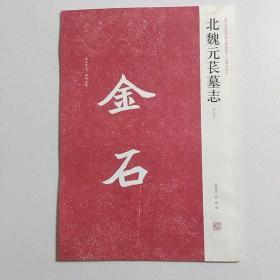 北魏元苌墓志(初拓本)