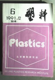塑料 1991.6