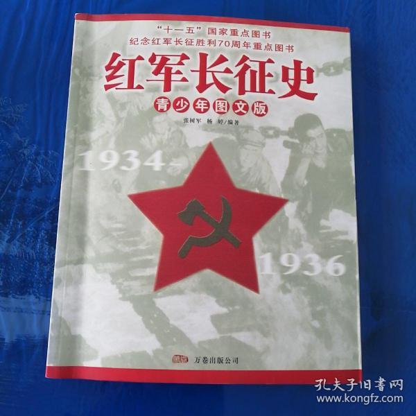 红军长征史
