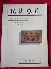民法总论(16开)