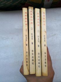 飞燕惊龙1-5 全5册  风雨燕归来 飞燕惊龙续集,1-4 全四册  (9本合售)