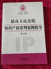 最高人民法院知识产权审判案例指导(第3辑 16开)