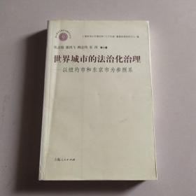 世界城市的法治化治理:以纽约市和东京市为参照系——重大理论与现实问题研究丛书