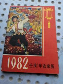 1982年历书