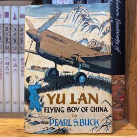 1938年诺贝尔文学奖得主 赛珍珠 亲笔签赠友人并题词 讲述中国抗战的儿童小说《于兰:中国的飞行男孩》(Yu Lan: Flying Boy of China)签于1971年10月8日(1946年初版 第五次印刷 布面精装带书衣)