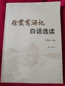 徐霞客游记白话选读(16开)
